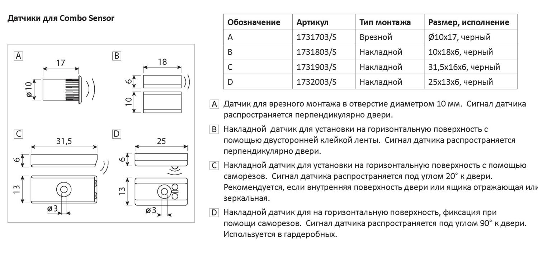 Датчик движения инфракрасный дд 008 «радио» 12в