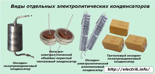 Устройство танталового конденсатора