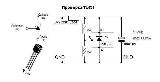 Стабилизатор крен8б (кр142ен8б) на 12 в