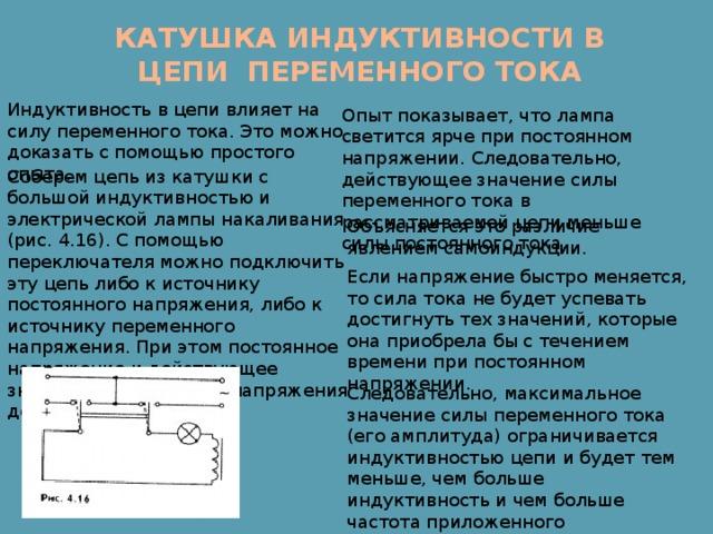 Цепь переменного тока с катушкой индуктивности: принцип работы и основные характеристики