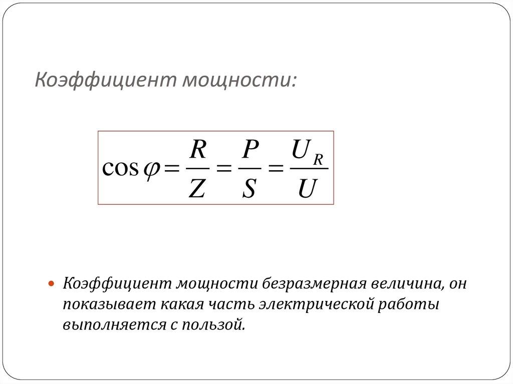 Коэффициент мощности (pf= power factor, cos φ, косинус фи ), полная (кажущаяся), активная и реактивная мощность электродвигателя=электромотора и не только его. одно- и трехфазные нагрузки