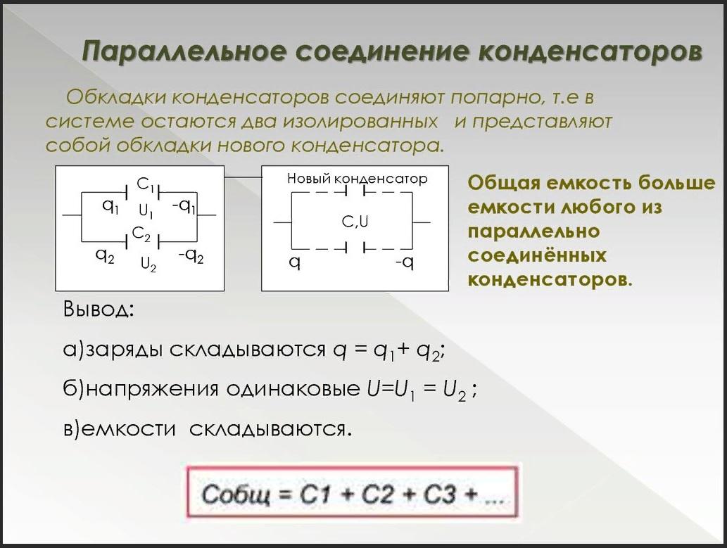 Соединение конденсаторов разного напряжения. электрические конденсаторы: параллельное и последовательное соединение, расчет необходимой емкости c примерами