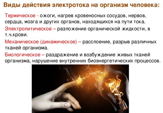 Кратко о специфике поражающего действия электрического тока на организм человека