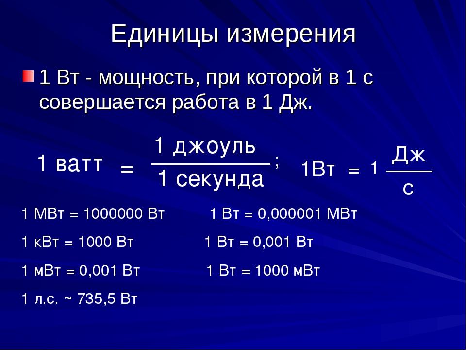 Физические величины.