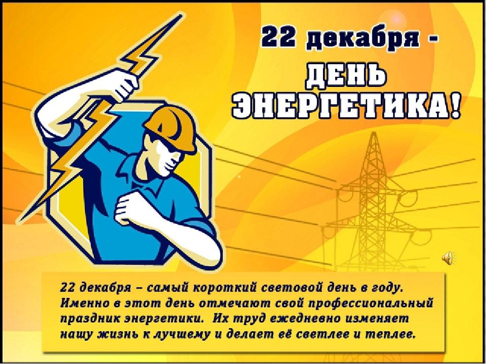 День работников жкх (день работников бытового обслуживания населения и жилищно-коммунального хозяйства)