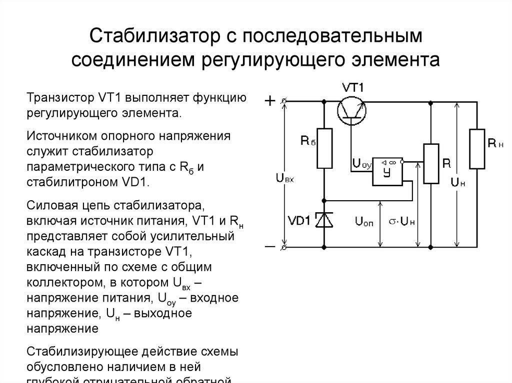 Параметрический стабилизатор напряжения на транзисторе