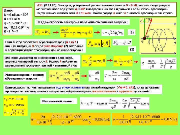 § 1.19. потенциал электростатического поля и разность потенциалов