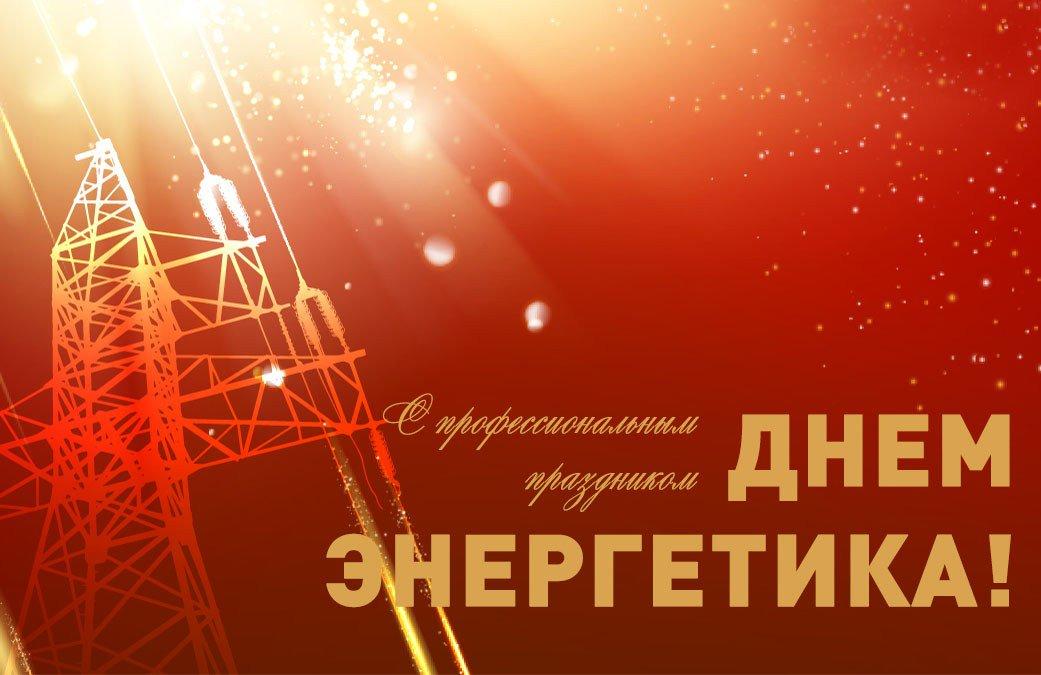 22 декабря россия празднует день энергетика