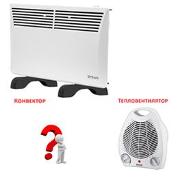 Чем конвектор отличается от тепловентилятора?
