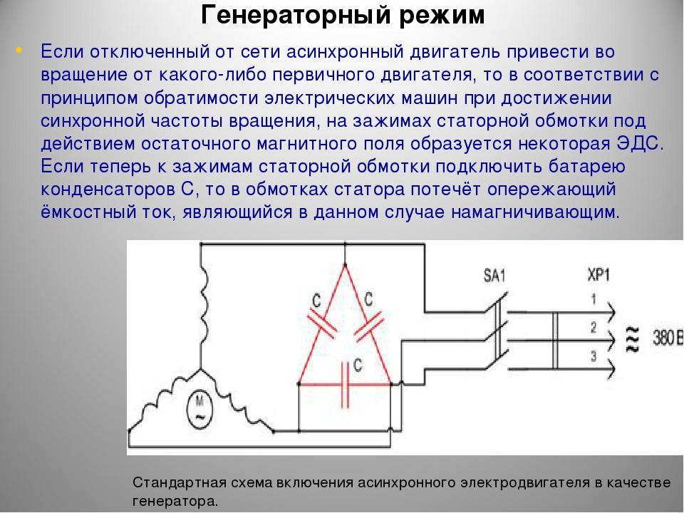 Генератор своими руками: лучшие идеи и советы, как изготовить современный генератор своими руками (инструкция с фото и чертежами)