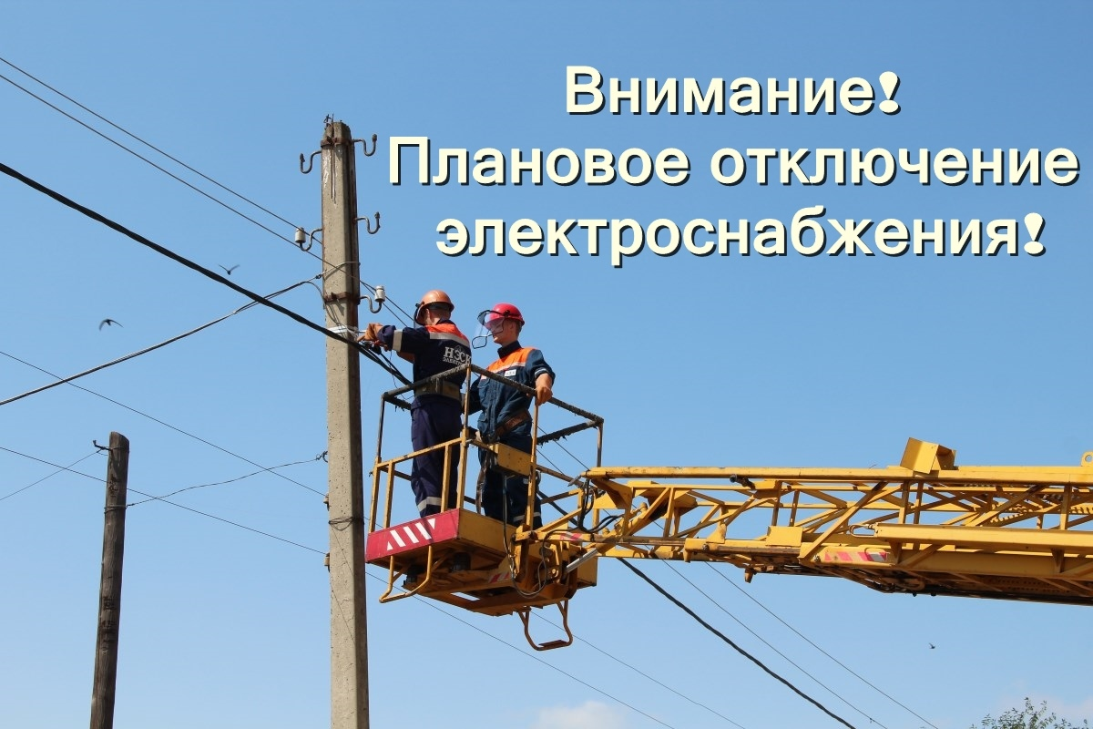 Отключение электричества по закону: на сколько могут отключить
