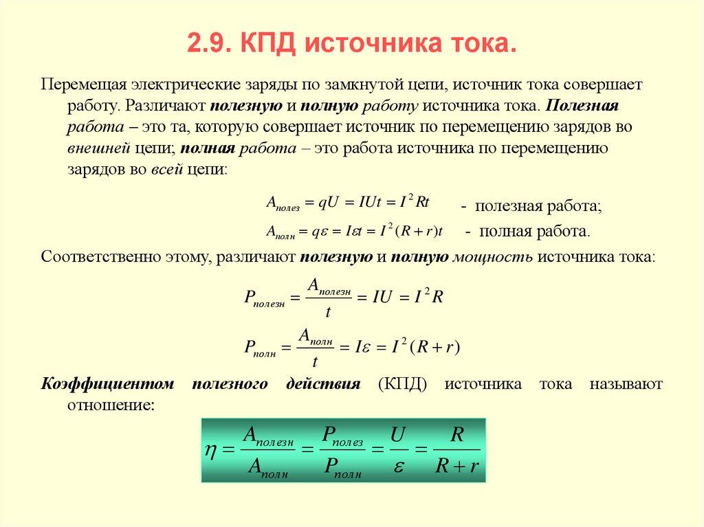 Формула механической мощности