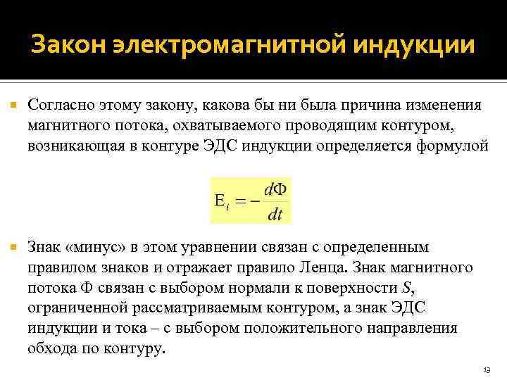 Закон электромагнитной индукции (закон фарадея) – формула, физический смысл