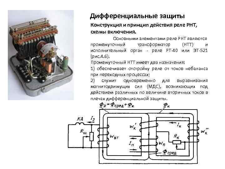 Принцип действия, устройство и особенности фазоповоротного трансформатора
