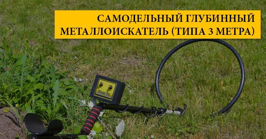 Металлоискатель своими руками – схемы, особенности применения и настройка чувствительности (115 фото)
