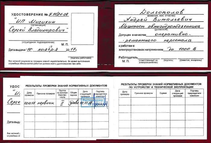 Какие удостоверения по электробезопасности выдаются для потребителей, с фотографией или без?