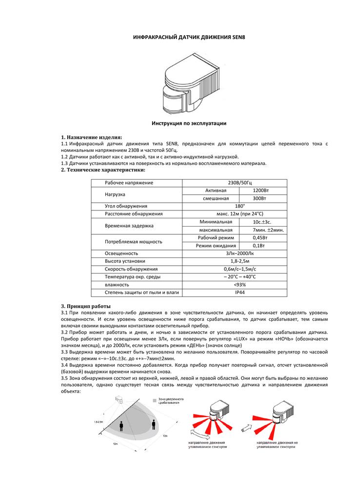 Как подключить датчик движения дд 009?