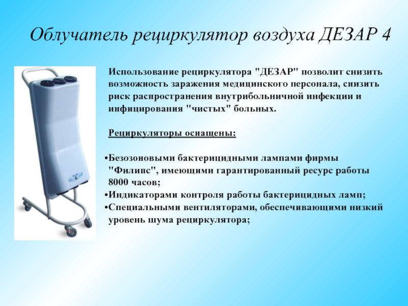 Кварцевая лампа для дезинфекции помещения: ультрафиолетовые, бактерицидные, озоновые. виды, цены