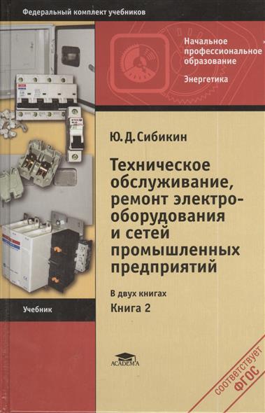 Организация эксплуатации электродвигателей