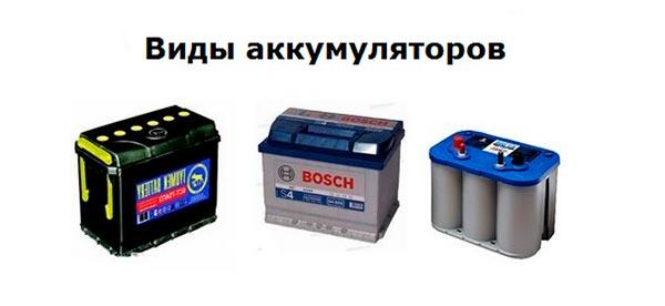 Выбираем аккумуляторы для фотоаппарата