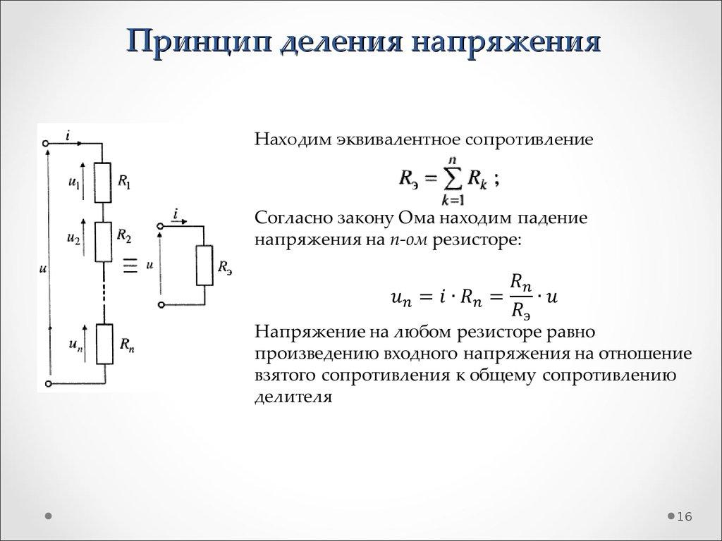 Делитель напряжения на резисторах. формула расчета, онлайн калькулятор