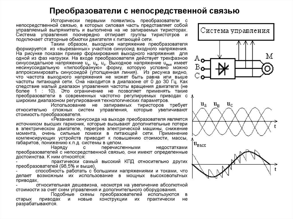 Тиристорные преобразователи — полное описание функций и область применения