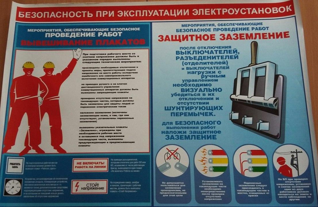 Охрана труда и техника безопасности при эксплуатации электроустановок