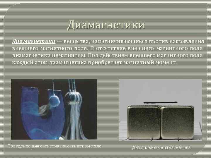 Диамагнетики, парамагнетики, ферромагнетики, антиферромагнетики