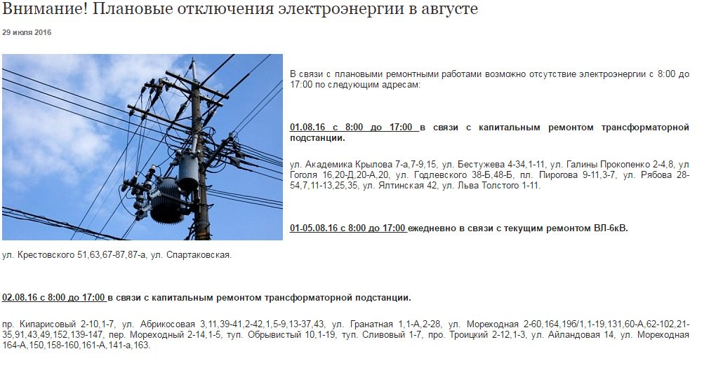 Когда свет не нужен: как собственнику составить заявление на отключение электроэнергии? образец документа