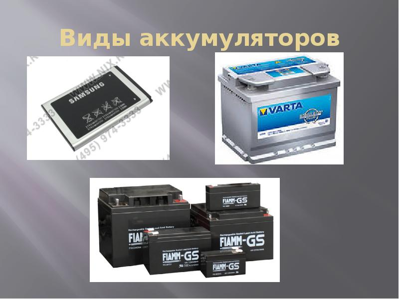 Сравнение аккумуляторов различных типов