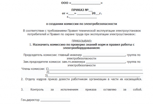Приказ о назначении комиссии по проверке знаний по электробезопасности