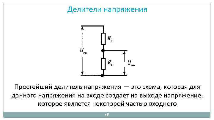 Сопротивление резистора – формула для рассчета