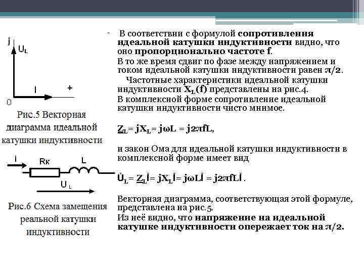 Определение активных и индуктивных сопротивлений проводов