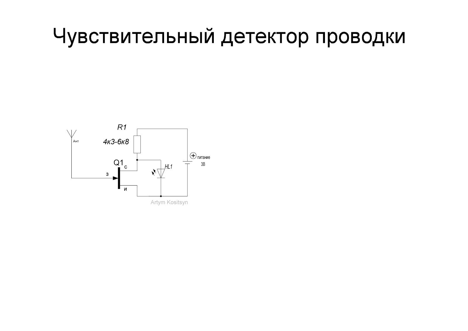 Как выбрать детектор скрытой проводки