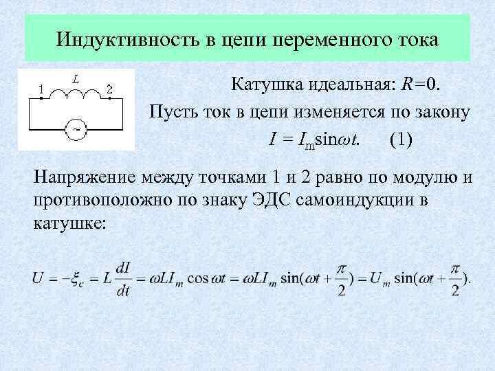 Расчёт индуктивности. часть 1