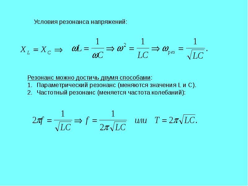 Параллельный резонанс в цепи переменного тока