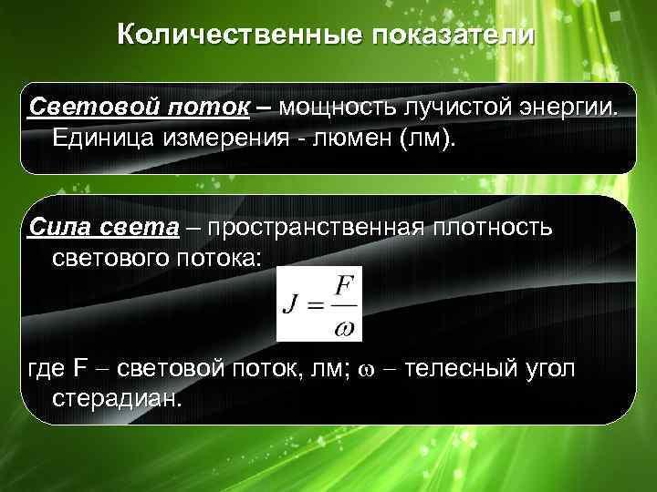 Коэффициент пульсации в осветительных установках: метод расчета