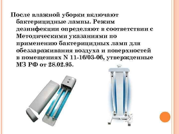 Лампы для дезинфекции помещений: обзор, характеристики, инструкции