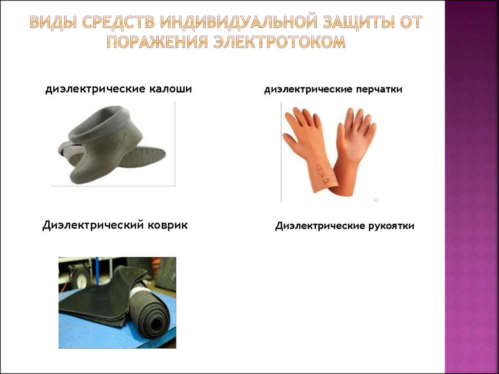 Основные меры защиты от поражения электрическим током