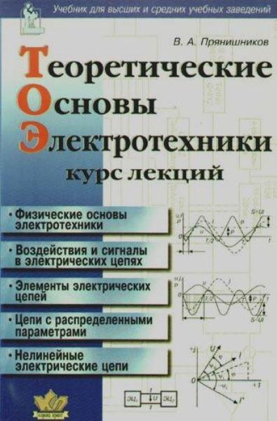 Основы электротехники для начинающих