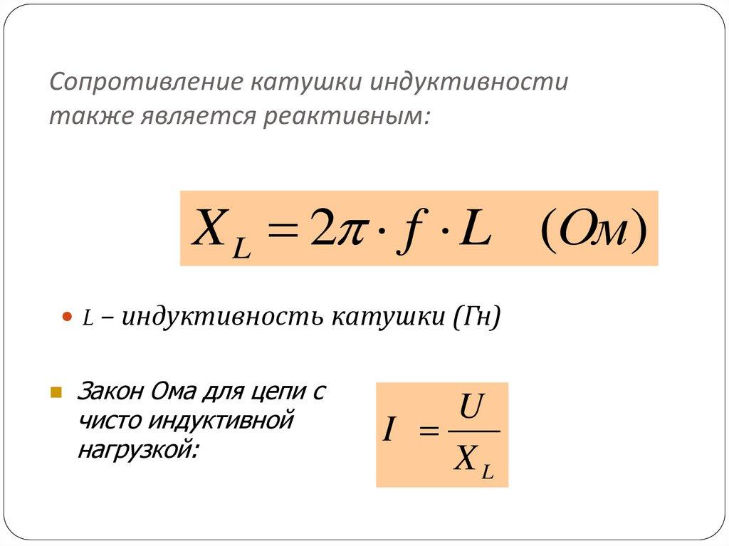 Реактивное сопротивление xl и xc