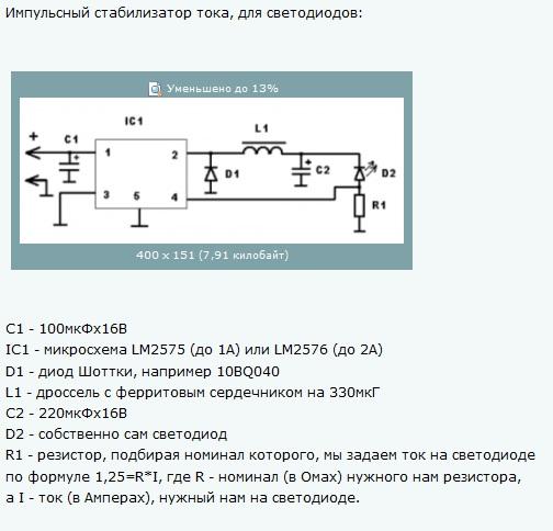 Компенсационные стабилизаторы напряжения.