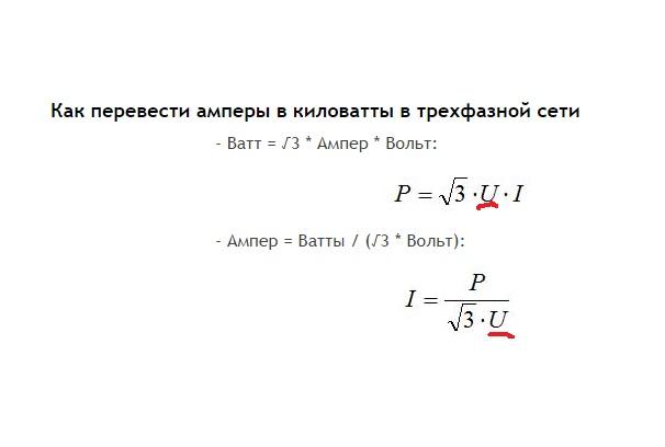 Калькулятор перевода силы тока в мощность