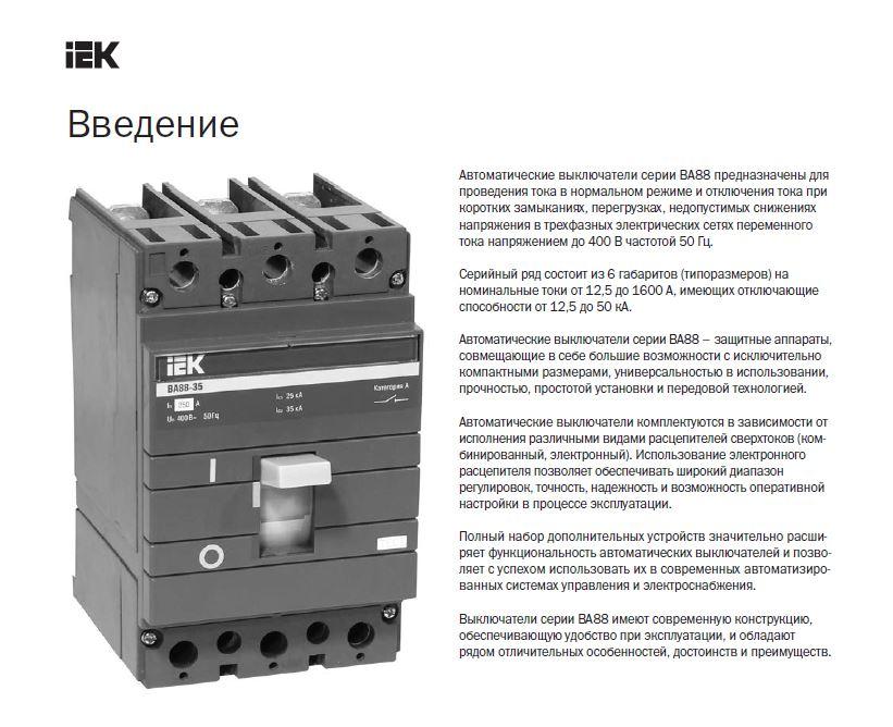 Какими бывают автоматические выключатели?