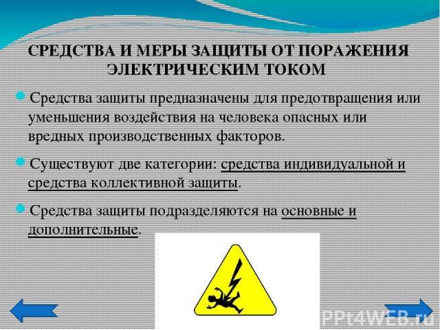 Индивидуальные средства защиты от поражения электрическим током