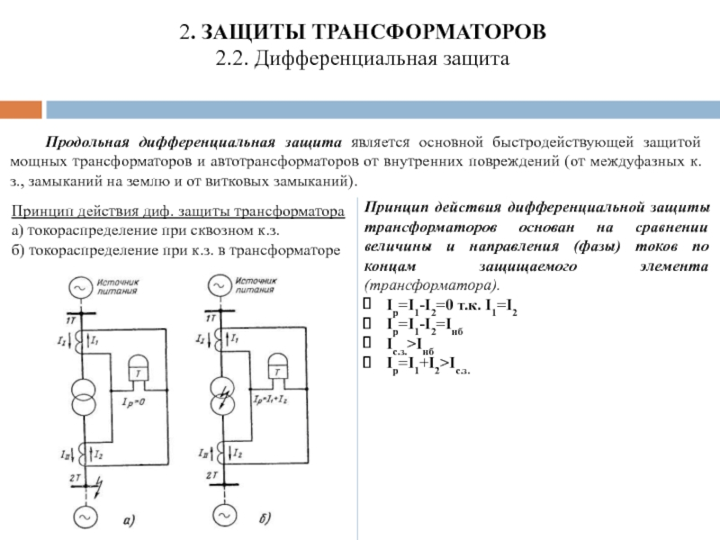 Особенности дифференциальной защиты силового оборудования