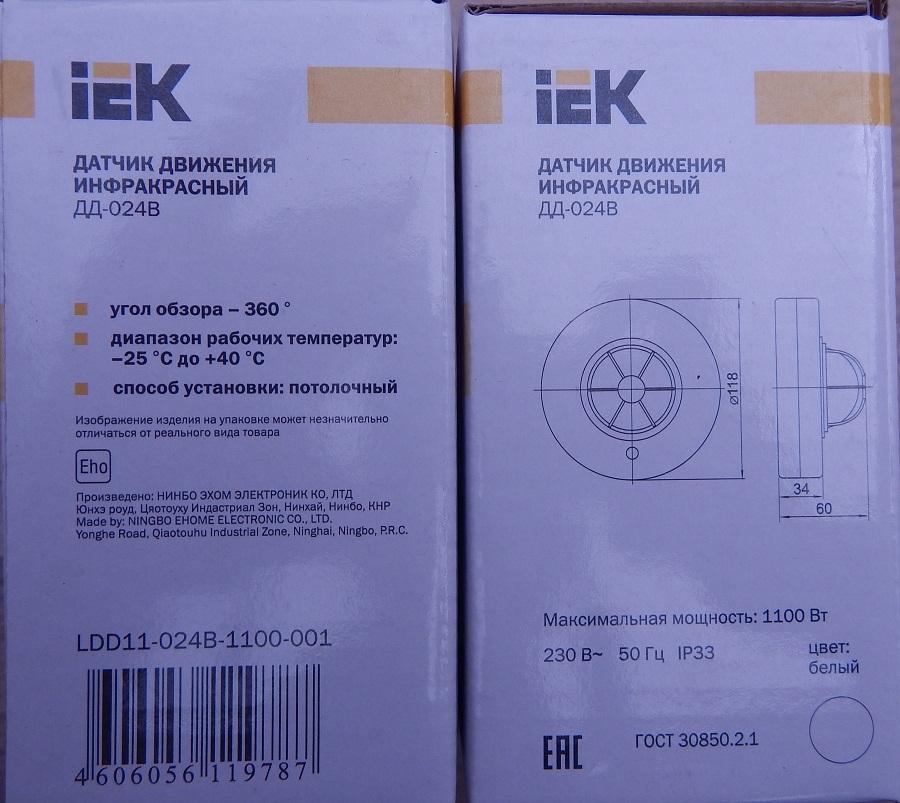 Какими характеристиками обладает датчик движения iek?