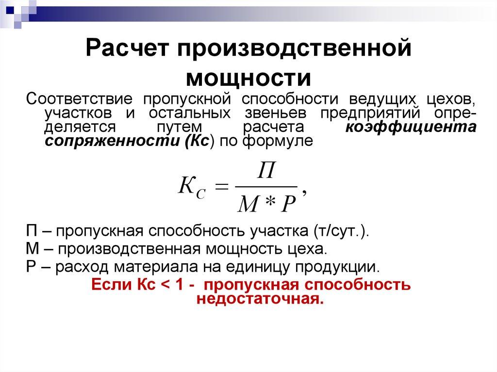 Коэффициент использования производственной мощности пример
