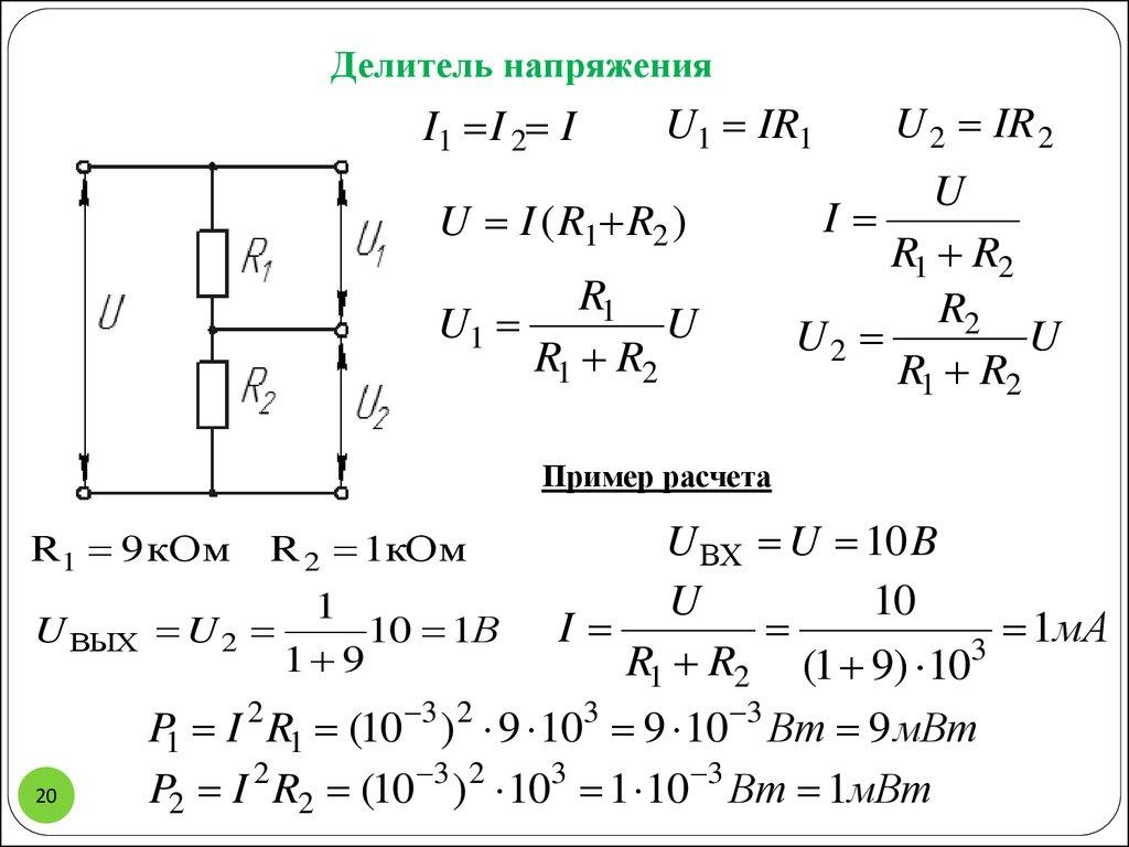 Расчет сопротивления резистора для светодиодов: онлайн-калькулятор