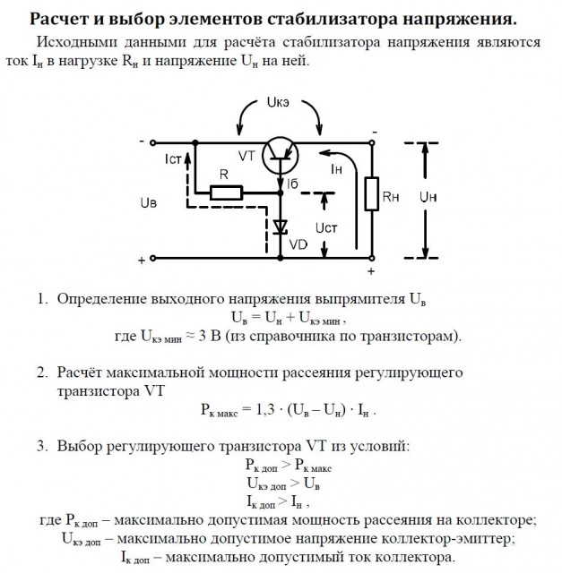 Стабилитрон. параметрические стабилизаторы напряжения